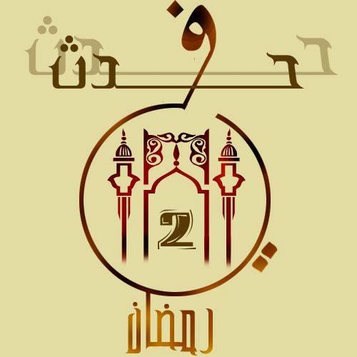 2_ramadan