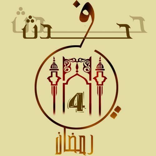 4 من رمضان