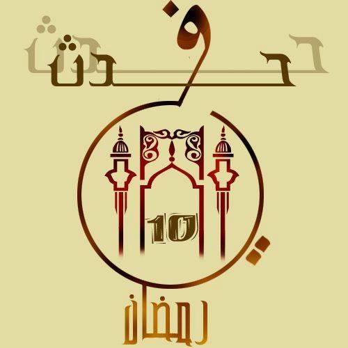 10 من رمضان