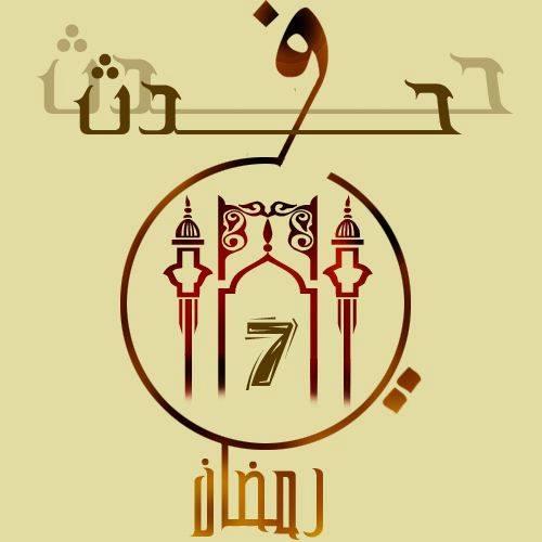 7 من رمضان