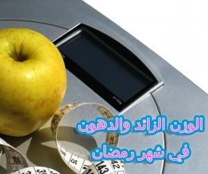 weight_ramadan