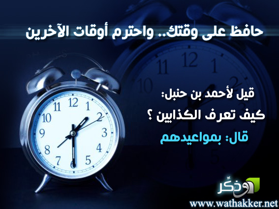 time_respect