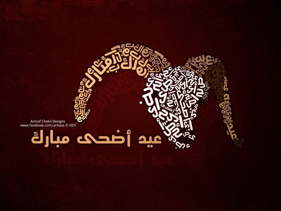 aid_adha_mobarak_by_chokri_achraf-d4ea15c