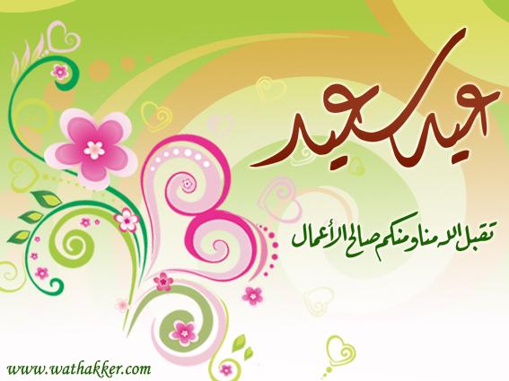 عيد فطر مبارك .. وكل عام وأنتم إلى الله أقرب 49941