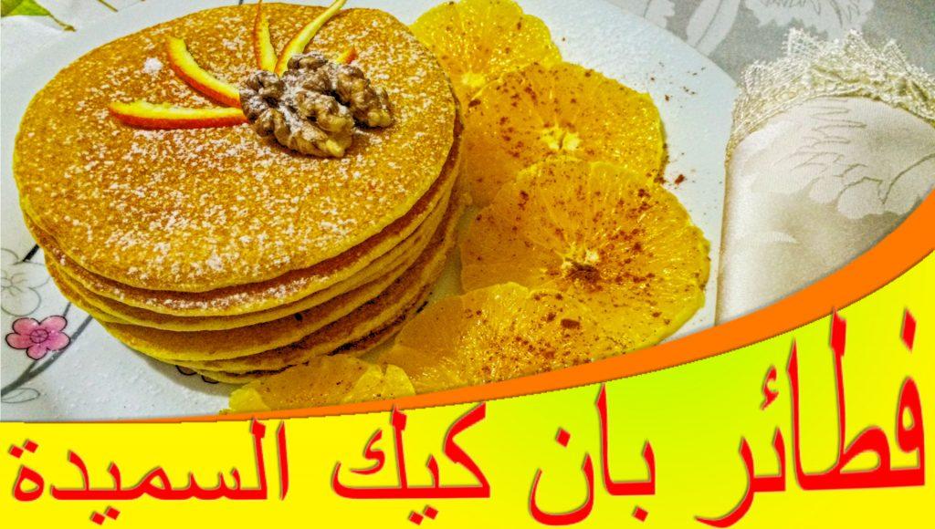 pancake semoul