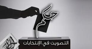 حكم التصويت في الإنتخابات